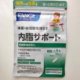 ファンケル(FANCL)のファンケル 内脂サポート 30日分(ダイエット食品)