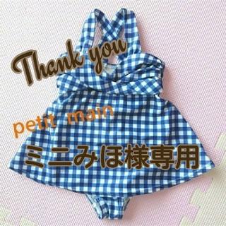 プティマイン(petit main)のミニみほ様専用( ˊᵕˋ )♡ありがとうございます♡(水着)