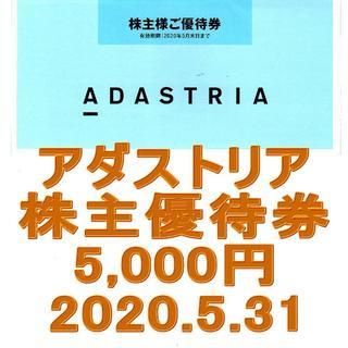 アダストリア 株主優待券 5000円(1000円5枚) 2020.5.31まで