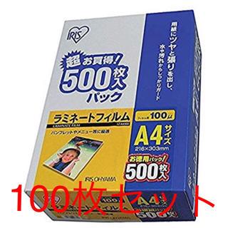 アイリスオーヤマ(アイリスオーヤマ)のラミネートフィルム A4 100枚セット(その他)