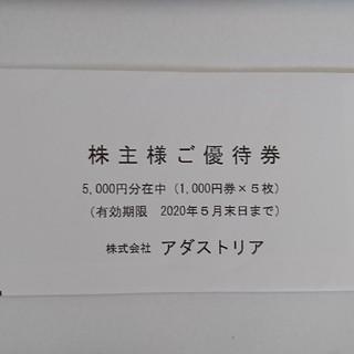 アダストリア 株主優待券 5000円分 (1000円5枚)