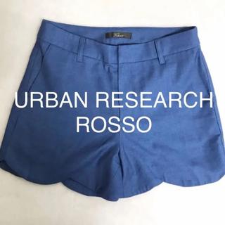 ロッソ(ROSSO)の最終お値引  アーバンリサーチロッソ スカラップパンツ  36 ショートパンツ(ショートパンツ)