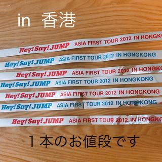 ヘイセイジャンプ(Hey! Say! JUMP)のHey!Say!JUMP  アジアファーストツアー2012 in 香港(男性アイドル)