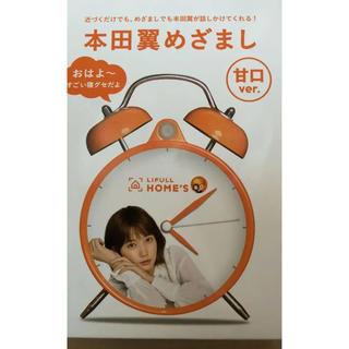 本田翼 目覚まし時計 クーポン