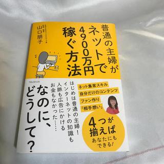 普通の主婦がネットで4900万円稼ぐ方法(ビジネス/経済)
