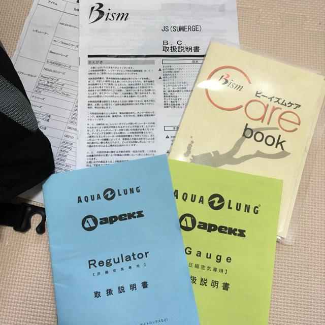 Aqua Lung(アクアラング)のBismのBCジャケットとアクアラングのレギュレーターのセット スポーツ/アウトドアのスポーツ/アウトドア その他(マリン/スイミング)の商品写真