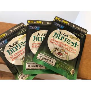 ファンケル(FANCL)の大人のカロリミット 30日分 3袋セット FANCL ファンケル(ダイエット食品)