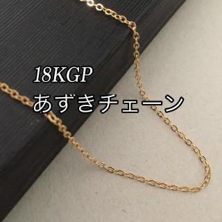 【高品質/18KGP】18金メッキ 45cm/あずきチェーンネックレス (ネックレス)