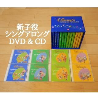 ディズニー(Disney)のディズニー英語システム DWE シングアロング(キッズ/ファミリー)
