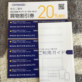 ニジュウサンク(23区)の最新 オンワードクローゼット 6枚 取扱いガイドつき(ショッピング)