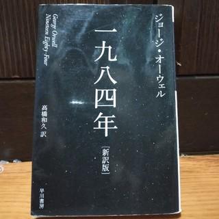 アイエルバイサオリコマツ(il by saori komatsu)の一九八四年[新訳版](文学/小説)