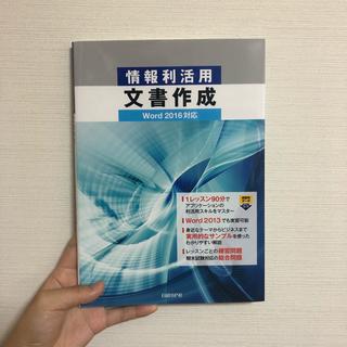 ニッケイビーピー(日経BP)の情報利活用 文書作成(コンピュータ/IT )