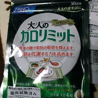 ファンケル(FANCL)の大人のカロリミット 30日分(ダイエット食品)