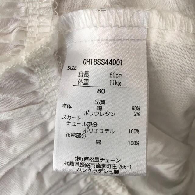 西松屋(ニシマツヤ)の西松屋 80 ジャンパースカート キッズ/ベビー/マタニティのベビー服(~85cm)(ワンピース)の商品写真