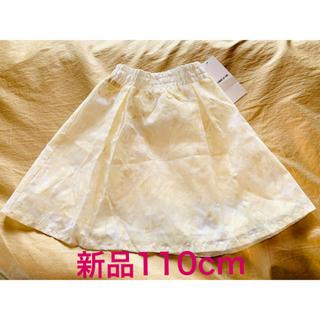 COMME CA ISM - 【新品】コムサイズム 110cm チュールスカート 白×ベージュ系 定価4千円