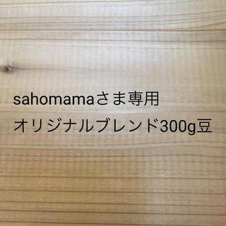 sahomamaさま専用オリジナルブレンド#1 300g(コーヒー)