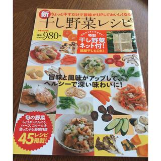 干し野菜レシピ (ネットなし)(趣味/スポーツ/実用)