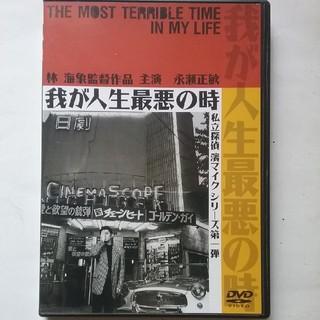 タカラジマシャ(宝島社)の私立探偵 濱マイクシリーズ 映画 我が人生最悪の時 DVD(日本映画)