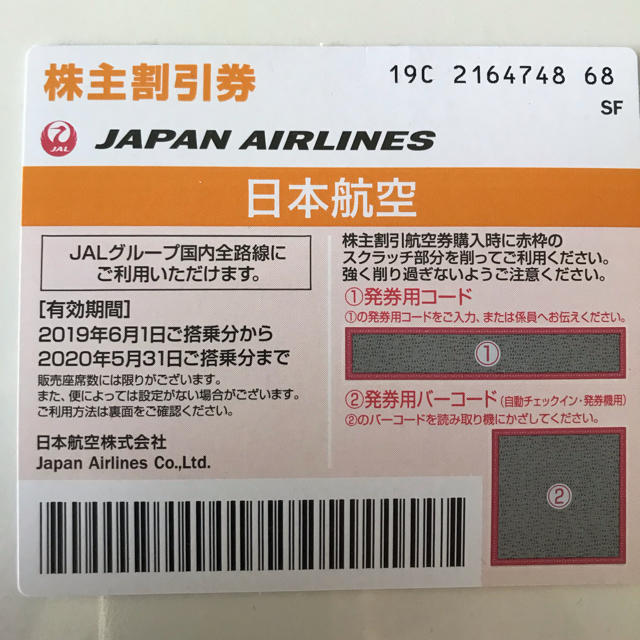JAL(日本航空)(ジャル(ニホンコウクウ))のJAL株主優待券(最新) チケットの乗車券/交通券(航空券)の商品写真