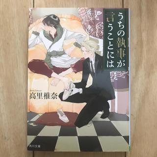 角川書店 - うちの執事が言うことには 高里椎奈