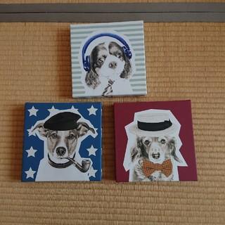 フランフラン(Francfranc)の犬 アートパネル3枚(インテリア雑貨)