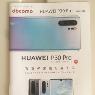 アンドロイド(ANDROID)のHUAWEI  p30 pro カタログ(スマートフォン本体)
