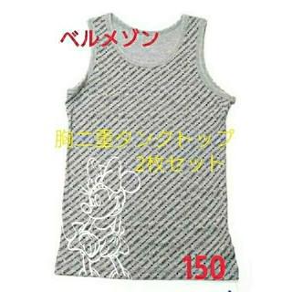 ベルメゾン(ベルメゾン)のベルメゾン♡ミニーちゃん胸二重タンクトップ150×2枚♡(下着)