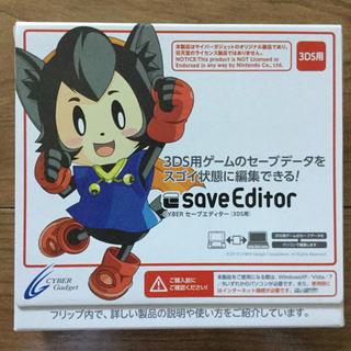 save Editor(3DS用)