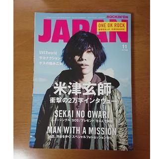 ROCKIN'ON JAPAN 2015 vol.460