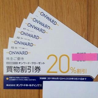 ニジュウサンク(23区)のオンワード 20%割引券 6枚(ショッピング)