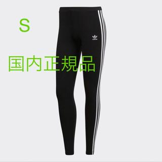 アディダス(adidas)のadidas アディダス レギンス(レギンス/スパッツ)
