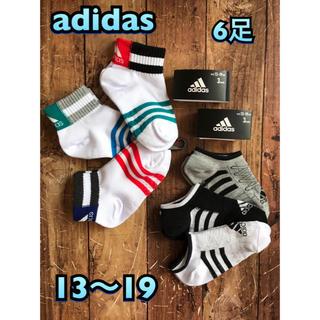 アディダス(adidas)のadidas靴下★6足(靴下/タイツ)