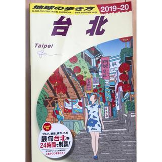 ダイヤモンドシャ(ダイヤモンド社)の最新 地球の歩き方 ガイドブック D11 台北  2019年〜2020年版(地図/旅行ガイド)