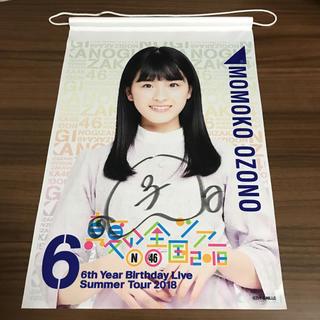 乃木坂46 - 乃木坂46 大園桃子 サイン タペストリー