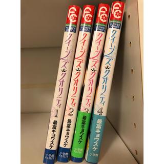 小学館 - ★5/30で終了★クイーンズクオリティ 最富キョウスケ 1〜4巻 セット
