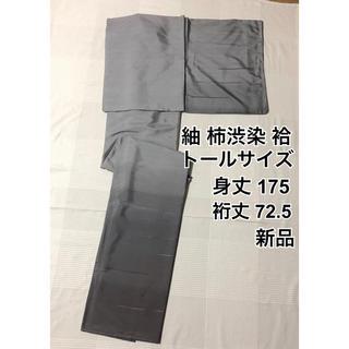 【裄丈72.5 新品】NO.774 グラデーションの美しい柿渋染 紬の訪問着(着物)