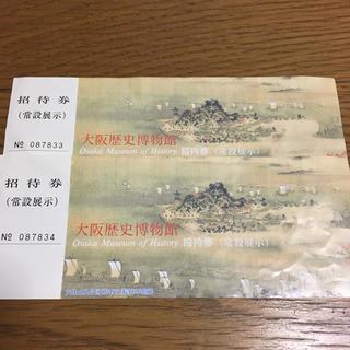 大阪歴史博物館 常設展 入場券2枚