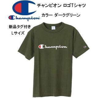 チャンピオン(Champion)のchampion チャンピオン 新作 Tシャツ メンズ ダークグリーン Lサイズ(Tシャツ/カットソー(半袖/袖なし))