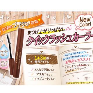 CANMAKE - キャンメイク/新作/クイックラッシュカーラー/ブラウン