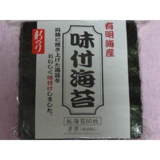 有明産 味付海苔 味付け海苔 全型50枚(50枚×1パック) 送料無料