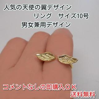 天使 翼 リング 10号 ゴールド 羽 エンジェル 人気デザイン 男女兼用(リング(指輪))