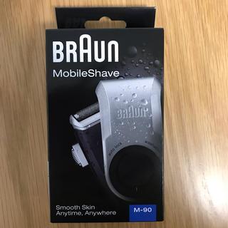 ブラウン(BRAUN)の【Yui様専用】BRAUN Mobile Shave(メンズシェーバー)