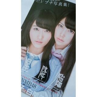 エーケービーフォーティーエイト(AKB48)の週刊ヤングジャンプ 2014年11月20日号 No.49 綴じ込み付録(青年漫画)