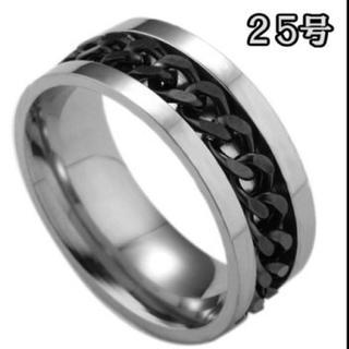 チェーンリング25号 ブラック(リング(指輪))