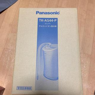 パナソニック(Panasonic)のパナソニック アルカリイオン整水器 ピンク TK-AS44-P (浄水機)