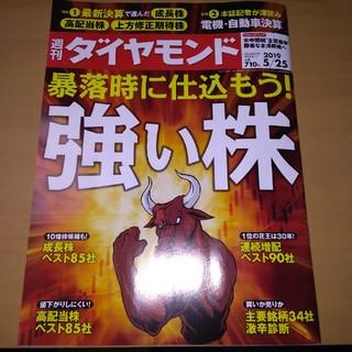 ダイヤモンドシャ(ダイヤモンド社)の週刊ダイヤモンド 2019.5.25(ニュース/総合)