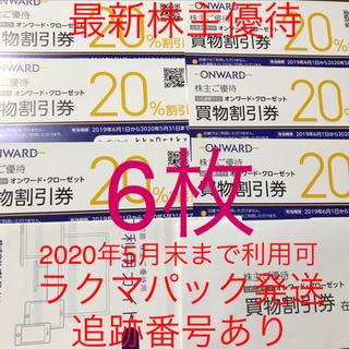 トッカ(TOCCA)のオンワード 株主優待  6枚 割引券 ラクマパック発送(ショッピング)