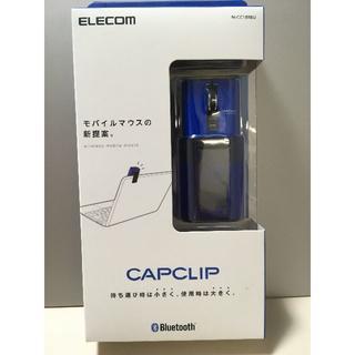 エレコム(ELECOM)のCAPCLIP ワイヤレスマウス(PCパーツ)