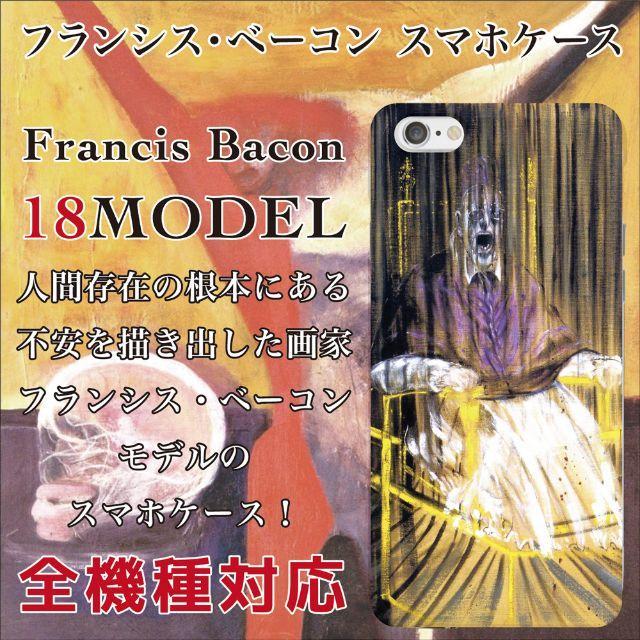 iphoneケース プリント | 全機種対応 フランシス・ベーコン ベーコン スマホケースの通販 by キリン's shop|ラクマ