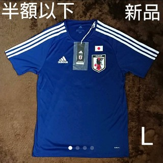 adidas - ★半額以下【新品・タグ付き】アディダス サッカー日本代表ユニフォーム 背番号4